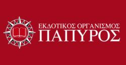 Papyros_Hor_White