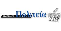 politeia-logo-white