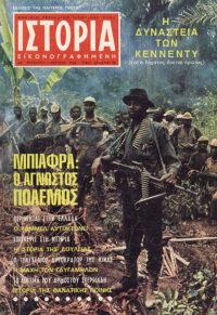 cover_ΤΕΥΧΟΣ-1---ΙΟΥΛΙΟΣ-1968_web